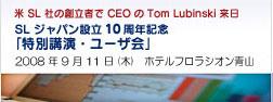 SLジャパン設立10周年記念「特別講演・ユーザ会」へ