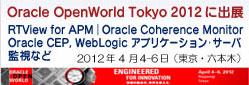 Oracle OpenWorld Tokyo 2012